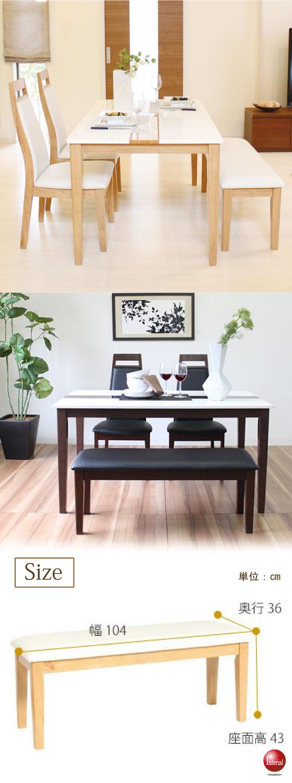 天然木&PVCレザー製・ダイニングベンチ(幅104cm)ナチュラル