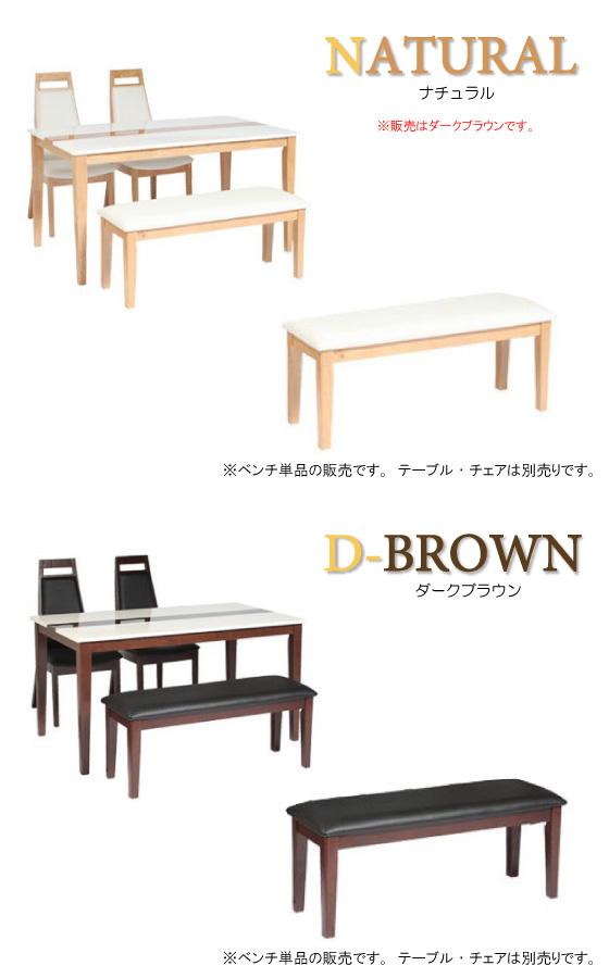天然木&PVCレザー製・ダイニングベンチ(幅104cm)ダークブラウン