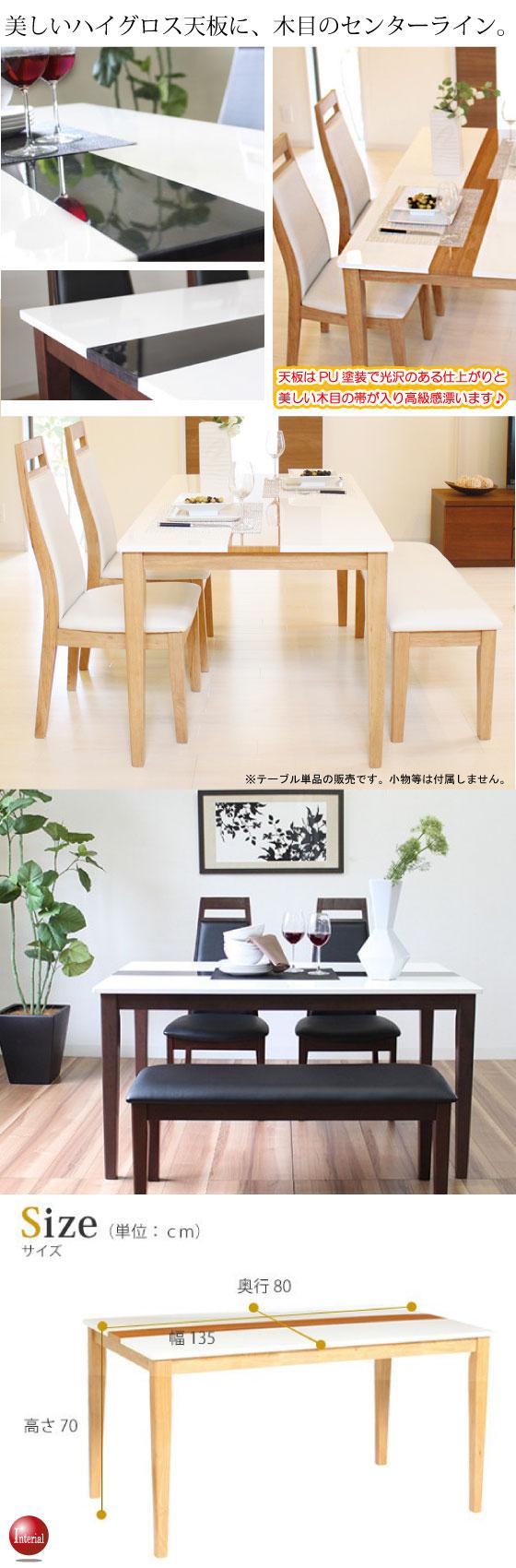 光沢塗装・幅135cmダイニングテーブル(ナチュラル&ホワイト)