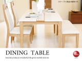 光沢UV塗装・幅135cmダイニングテーブル(ナチュラル&ホワイト)