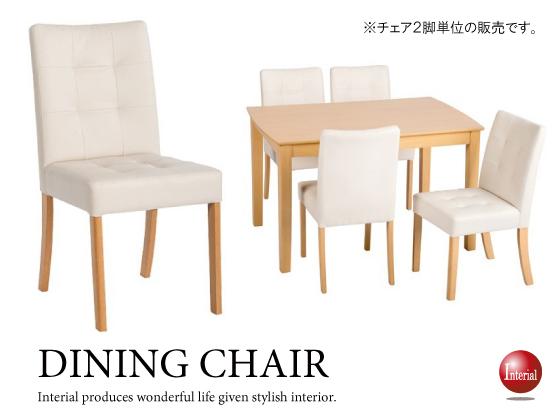 キルティングデザイン・天然木&PVCレザー製ダイニングチェア(2脚セット・完成品)ナチュラル