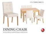 キルティングデザイン・天然木&PVCレザー製ダイニングチェア(2脚セット)ナチュラル