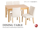 シンプルデザイン・幅115cmダイニングテーブル(ナチュラル)