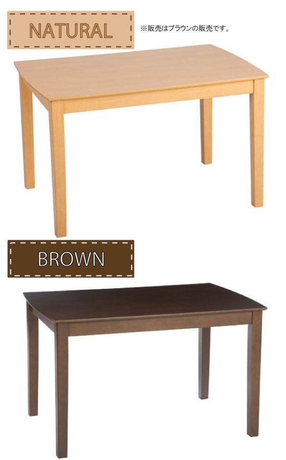 幅115cmダイニングテーブル(ブラウン)