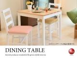 北欧カントリーテイスト・天然木パイン製ダイニングテーブル(幅75cm正方形)