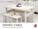 北欧カントリーテイスト・天然木ラバーウッド製ダイニングテーブル(幅120cm)ホワイト