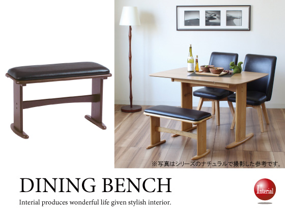 天然木&PVCレザー製・ダイニングベンチ(ウォールナットカラー)