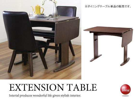 幅90cm/120cm・天然木製伸長式ダイニングテーブル