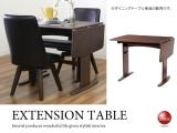 幅90cm/120cm・伸長式ダイニングテーブル(ウォールナット)
