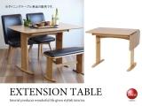 幅90cm/120cm・伸長式ダイニングテーブル(ナチュラル)