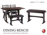 天然木&PVCレザー製・ダイニングベンチ(幅69cm)