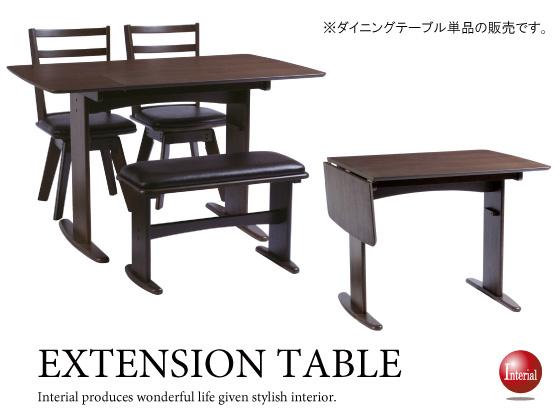 幅90cm/120cm伸張式ダイニングテーブル(ウォールナットカラー)