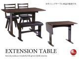 幅90cm/120cm・伸張式ダイニングテーブル(ウォールナット)