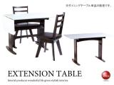 幅90cm/120cm・伸張式ダイニングテーブル(光沢ホワイト)