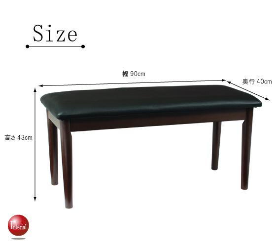 天然木&PVCレザー製・ダイニングベンチ(幅90cm)ダークブラウン