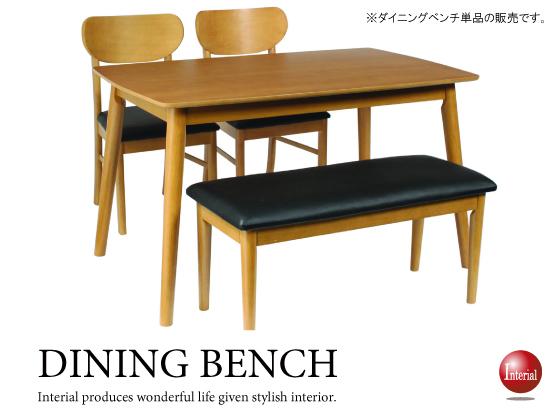 天然木&PVCレザー製・ダイニングベンチ(幅90cm)ナチュラル