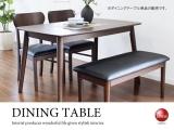 天然木製シンプルデザイン幅120cm食卓テーブル(ダークブラウン)