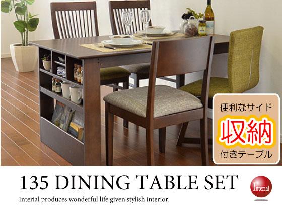 幅135cm・天然木ウォールナット製テーブル&チェア4脚セット