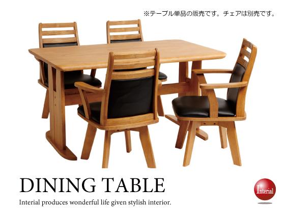 幅135cm・天然木製ダイニングテーブル