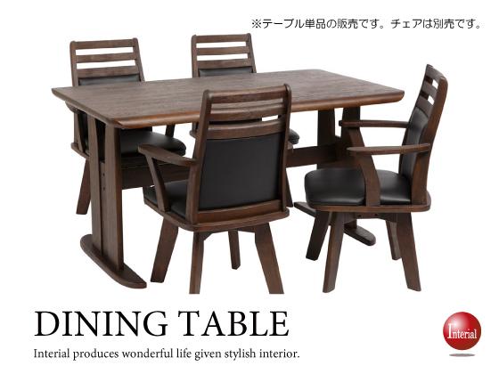 天然木製・幅135cmダイニングテーブル(ダークブラウン)