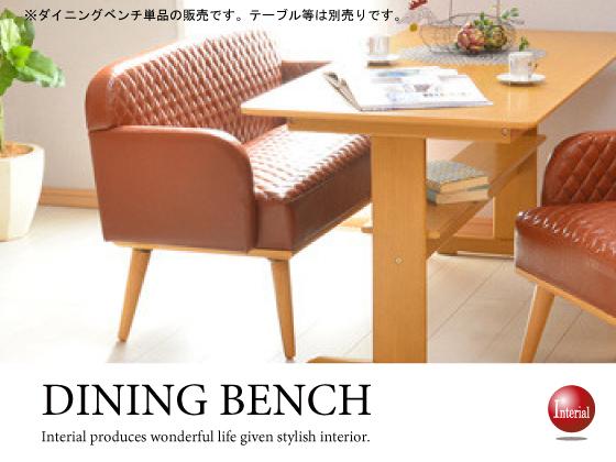 レトロデザイン・PVCレザー製ダイニングベンチ(幅110cm)ブラウン