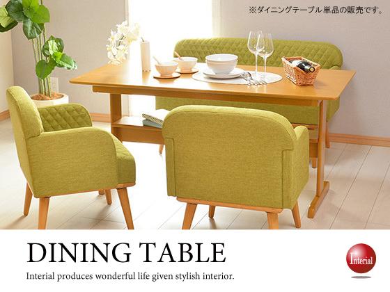 幅135cm食卓テーブル(棚板付き)