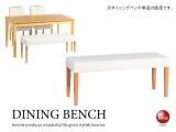 PVCレザー&天然木製・ダイニングベンチ(幅105cm)ナチュラル