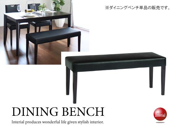 PVCレザー&天然木製・ダイニングベンチ(幅105cm)ウェンジ