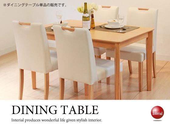 天然木アッシュ突板仕様・幅135cmダイニングテーブル