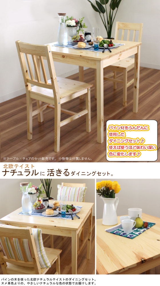 幅75cm・天然木パイン製ダイニングテーブル&チェア2脚セット(正方形)