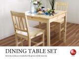 チェア2脚付き!天然木パイン製・幅75cmダイニングテーブルセット(正方形)