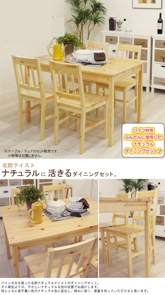 幅118cm・天然木パイン製テーブル&チェア4脚セット