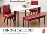 回転チェア2脚&ベンチ付き!ホワイト光沢ダイニングテーブルセット(幅150cm半円)レッド