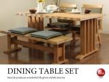 天然木製・和風ダイニングテーブルセット(幅150cm)ナチュラル