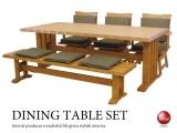 天然木製・和風ダイニングテーブルセット(幅190cm)ナチュラル