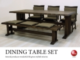 天然木製・和風ダイニングテーブルセット(幅190cm)ダークブラウン