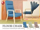 6段階リクライニング・ハイバック高座椅子(ファブリック&木製)