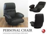 高級本革仕様!フリーリクライニング・回転式座椅子