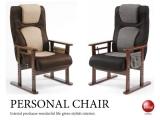 座面高調節可能!リクライニング高座椅子(ファブリック&木製)