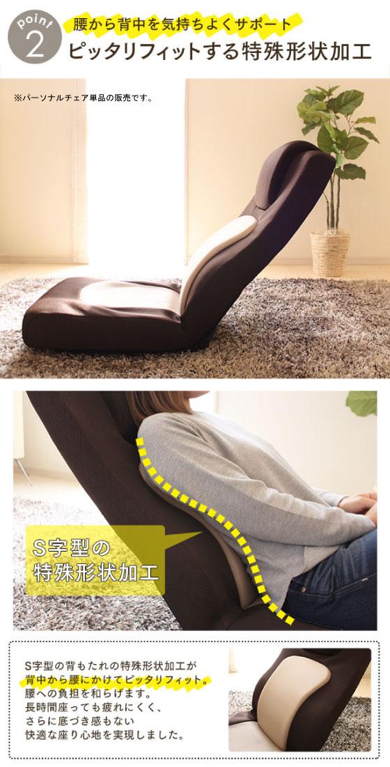 フリーリクライニング&ハイバック仕様・ハイデザイン座椅子