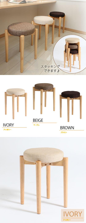 天然木&ファブリック製・スタッキングスツール(完成品)