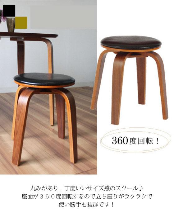 ハイデザイン・PUレザー製スツール(座面360度回転式)
