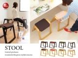 選べる8タイプ!ファブリック&木製・スタッキングスツール(完成品)