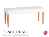 幅105cm・PVCレザー製・ベンチチェア(ホワイト×ナチュラル)