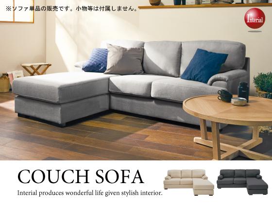 幅199cm・布ファブリック製・ワイドカウチソファー(カラー3色・完成品)
