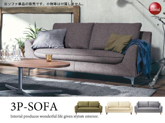 4色×5種類から選べる!布製3人掛けソファー(幅175cm)