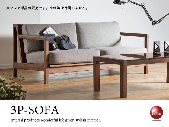 幅169cm・布ファブリック&ウォールナット製・3人掛けソファー(グレー)