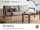 天然木ウォールナット&布製・3人掛けソファー(幅169cm)