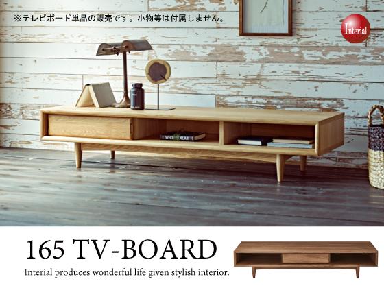 幅165cm・天然木ウォールナット/オーク製テレビ台(完成品)