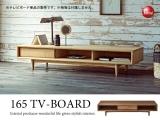 天然木製・シンプルデザイン幅165cmテレビボード(引き戸付)